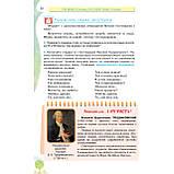 Учебник Русский язык 8 класс 8 год обучения Авт: Давидюк Л. Стативка В. Изд: Оріон, фото 5