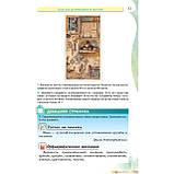 Учебник Русский язык 8 класс 8 год обучения Авт: Давидюк Л. Стативка В. Изд: Оріон, фото 8
