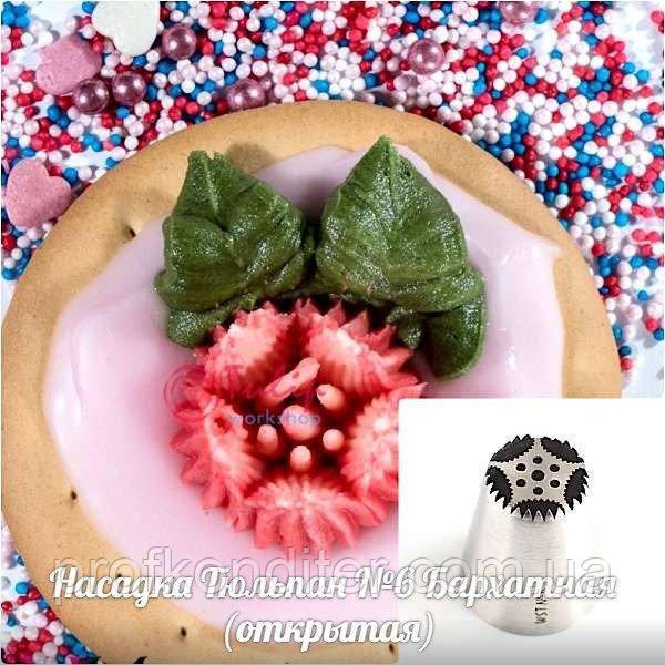 Насадка для крема Малазийский тюльпан бархатный