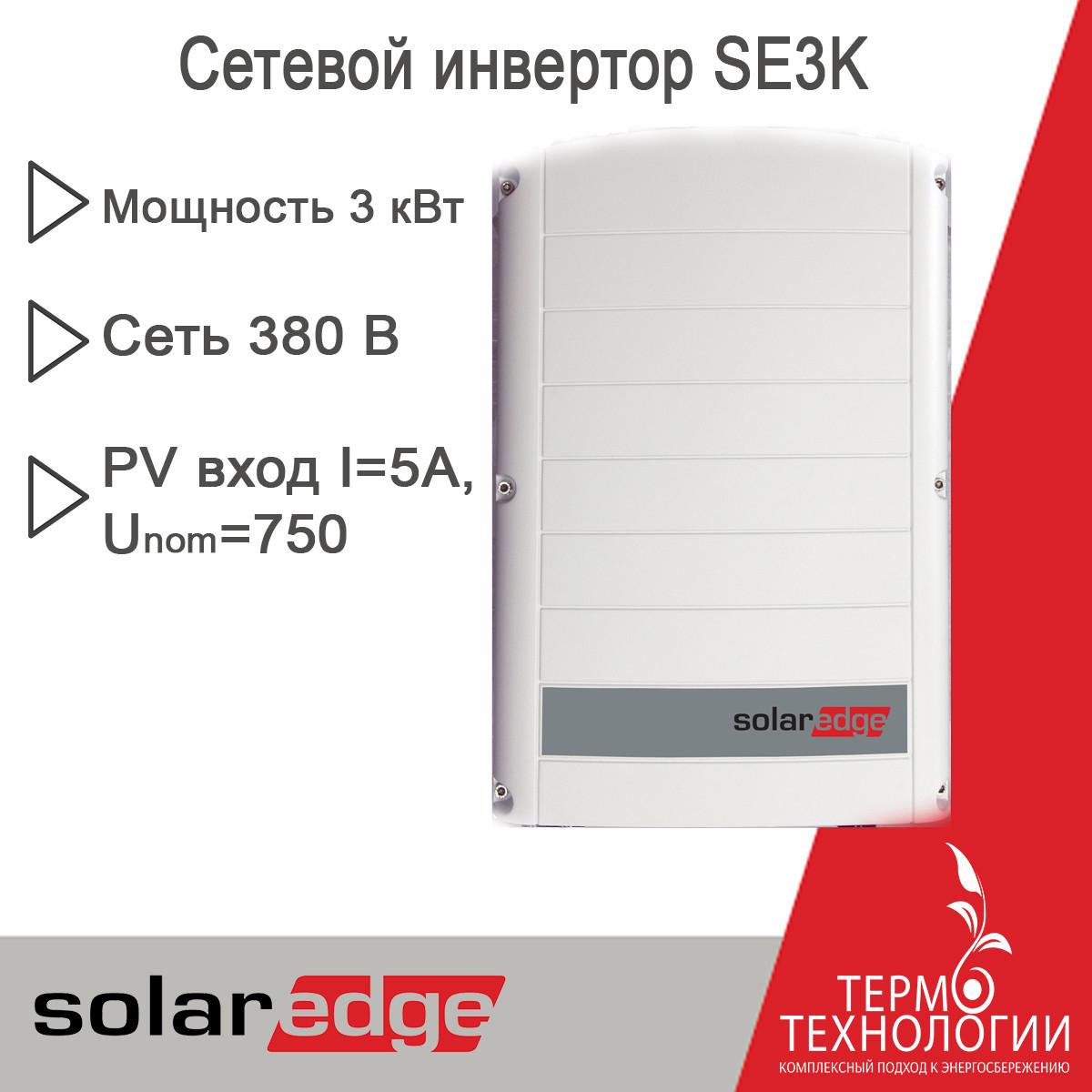 Солнечный инвертор сетевой SolarEdge