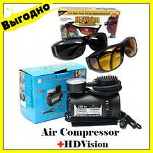 Автомобильный насос компрессор Air Compressor DC-12V / 250 PSI+Антибликовые очки для водителей HD Vision Wrap