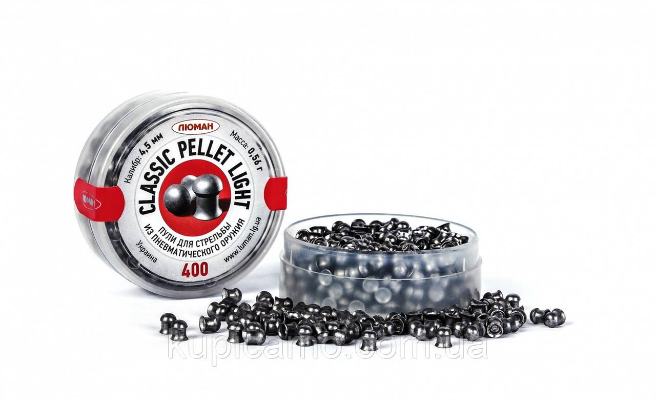 Classic pellets light, 0,56 (400 шт)