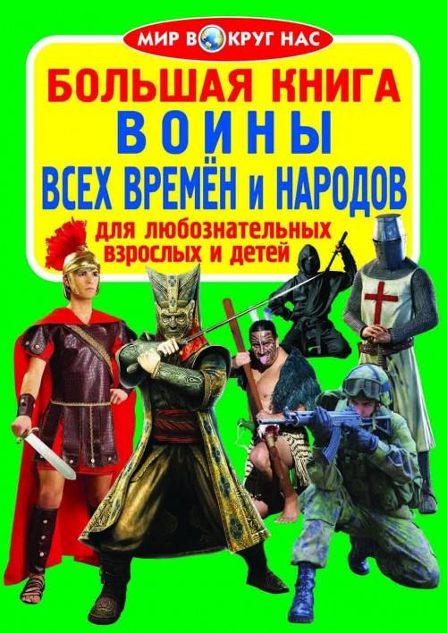 Большая книга. Воины всех времён и народов для любознательных взрослых и детей. Мир вокруг нас (код 07-1) 1Ц