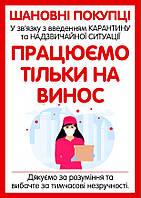 Предупреждающие и информационные наклейки, открытки разных размеров