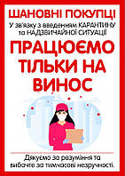 Предупреждающие и информационные плакаты, наклейки, открытки разных размеров