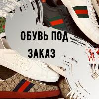 Мужская обувь под заказ