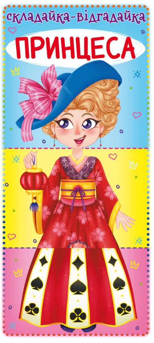 """Книга-картонка """"Складайка-відгадайка. Принцеса"""""""