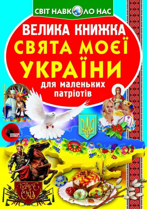 Велика книжка. Свята моєї України для маленьких патріотів (9786177352470)