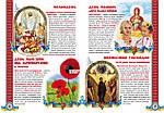 Велика книжка. Свята моєї України для маленьких патріотів (9786177352470), фото 3
