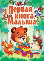 """Книга-картонка """"Первая книга малыша""""(рос)"""
