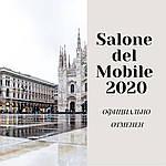 Миланский мебельный салон 2020 отменен