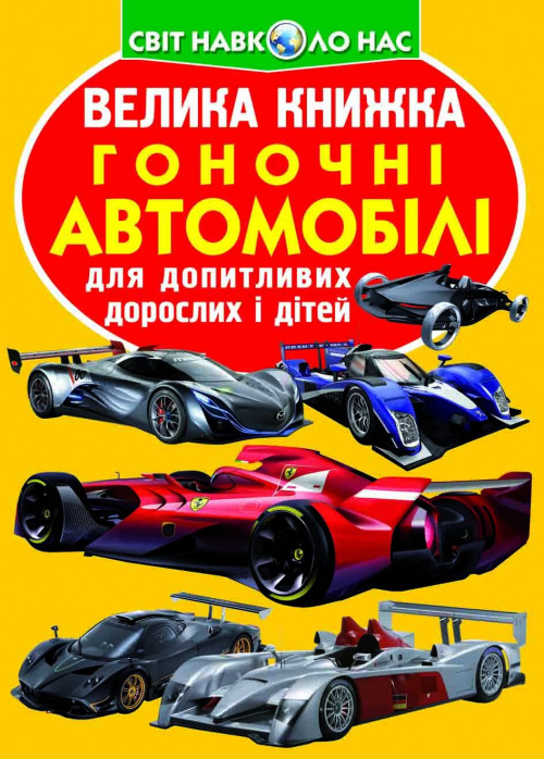 Велика книжка. Гоночні автомобілі для допитливих дорослих і дітей. Світ навколо нас