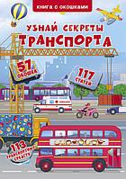 Книжка с окошками. Узнай секреты транспорта (рос)