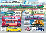 Книжка с окошками. Узнай секреты транспорта (рос), фото 2