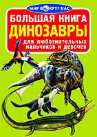 Большая книга. Динозавры для любознательных мальчиков и девочек. Мир вокруг нас (код 067-0)