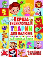 Перша енциклопедія тварин для малюків. Від 8 місяців до 5 років (укр)