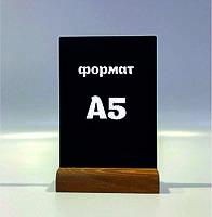 Крейдовий менюхолдер А5 вертикальний Горіх