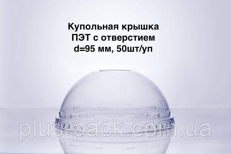 Купольная крышка ПЭТ с отверстием для стаканов: 300мл, 420мл, 500мл.