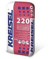 Клеевая смесь для армирования и закрепления теплоизоляционных плит из пенополистирола  Kreisel 220 (Крайзель 220) 25 кг