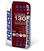 Смесь для кладки клинкерного кирпича серая Kreisel Klinker-Mauermortel 130 (Крайзель 130) 25 кг