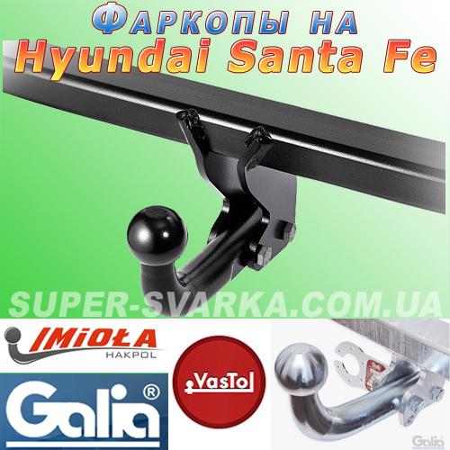 Фаркоп Hyundai SantaFe (прицепное Хундай Санта Фе)
