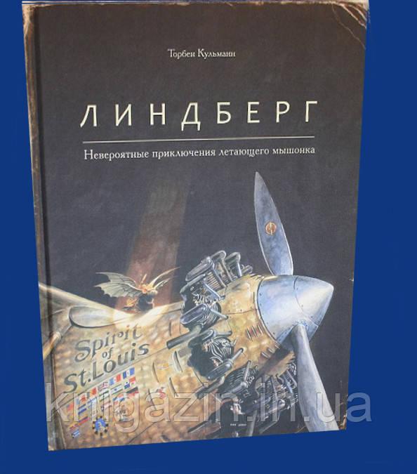 Книга Торбен Кульманн: Линдберг. Невероятные приключения летающего мышонка Для детей от 6 лет