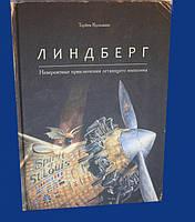 Книга Торбен Кульманн: Линдберг. Невероятные приключения летающего мышонка Для детей от 6 лет, фото 1