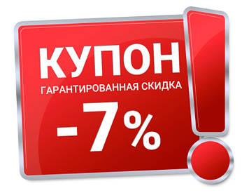 Купон на следующую покупку. -7% На любой товар!