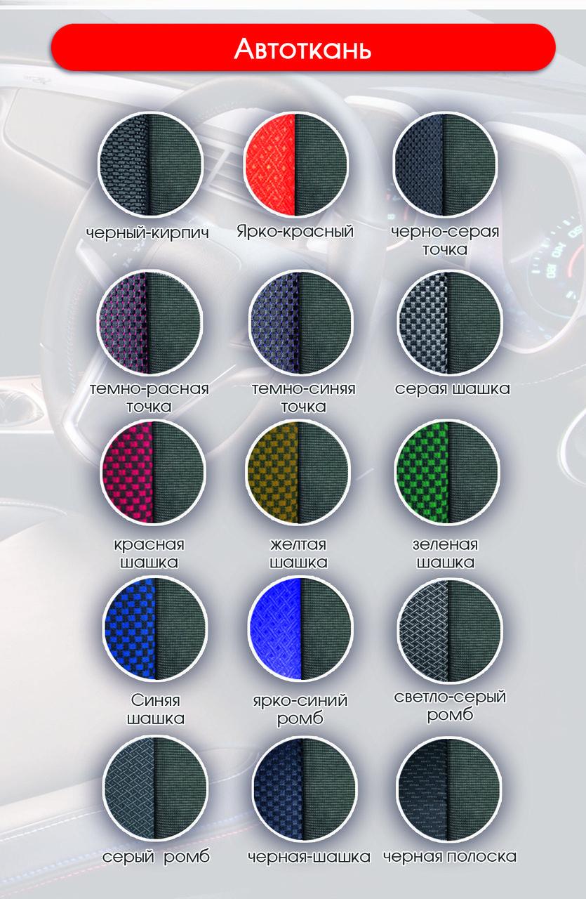 Чехлы на сиденья Фольксваген Т5 (Volkswagen T5) 1+1  (модельные, автоткань, отдельный подголовник) Черно-синий