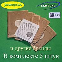 Набор мешков (бумажные) FB-16 для пылесоса Самсунг, PHILIPS, LG  и ... (в упаковке 5 штук)