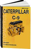 Книга Caterpillar C-9 Ремонт, техобслуживание двигателя