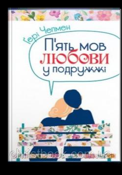 П'ять мов любови у подружжі (оновлена) тверда обкладинка