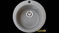 Мойка кухонная керамо-гранитная круглая 470*470 мм