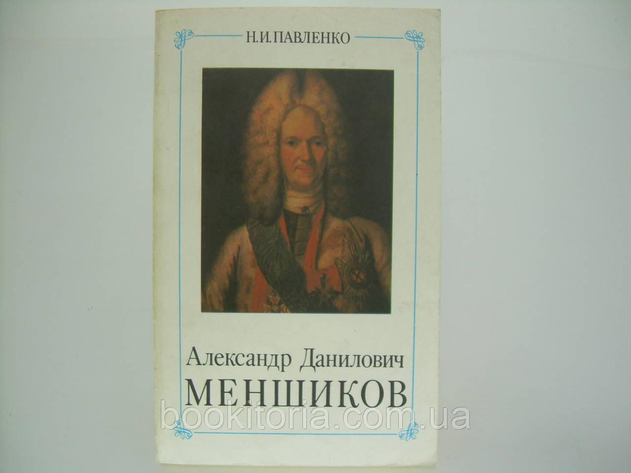 Павленко Н.И. Александр Данилови Меншиков (б/у).