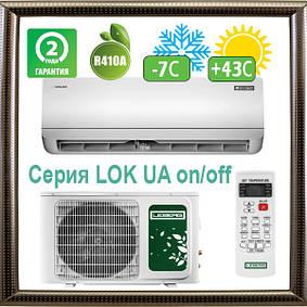Серия LOK UA on/off кондиционеры Leberg