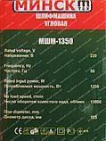 Болгарка Минск МШМ-1350 (круг 125 мм), фото 3
