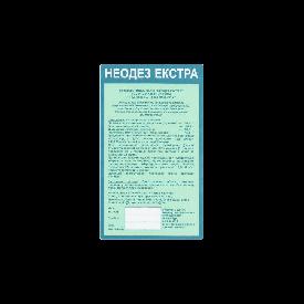 Дезінфекційний засіб «НЕОДЕЗ ЕКСТРА», 1 кг