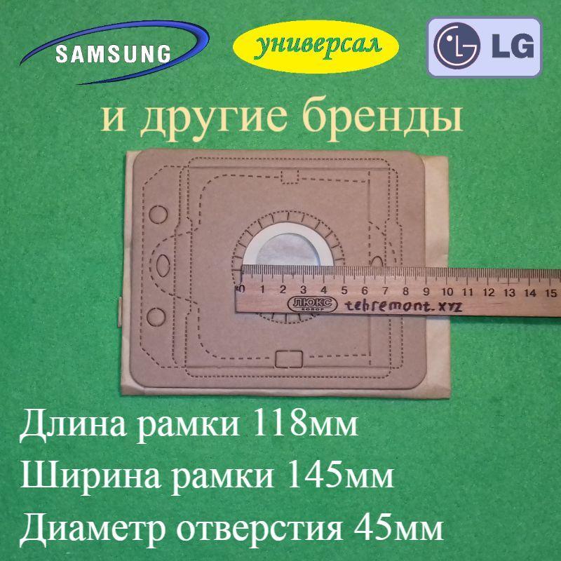 """Одноразовый бумажный мешок """"FB-16"""" для сбора мусора в пылесосах Samsung, PHILIPS, LG (цена за 1-у штуку)"""