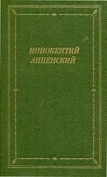 """Иннокентий Анненский.""""Стихотворения и трагедии"""""""
