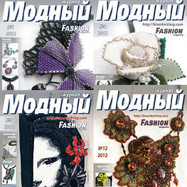 """""""Модний журнал"""" за 2012 рік"""