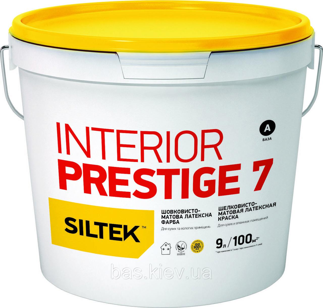 Фарба латексна особливо міцна  SILTEK INTERIOR PRESTIGE 7 , 9л