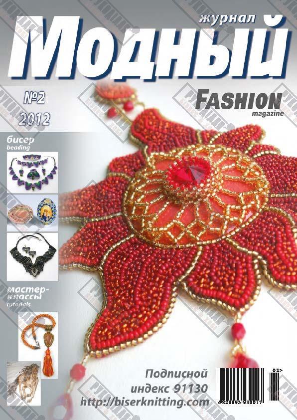 Модний журнал №2, 2012