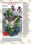 Модний журнал №2, 2012, фото 3