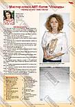 Модний журнал №2, 2012, фото 7