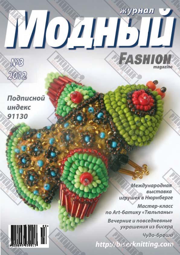 Модний журнал №3, 2012