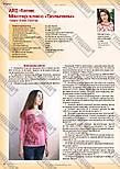 Модний журнал №3, 2012, фото 9