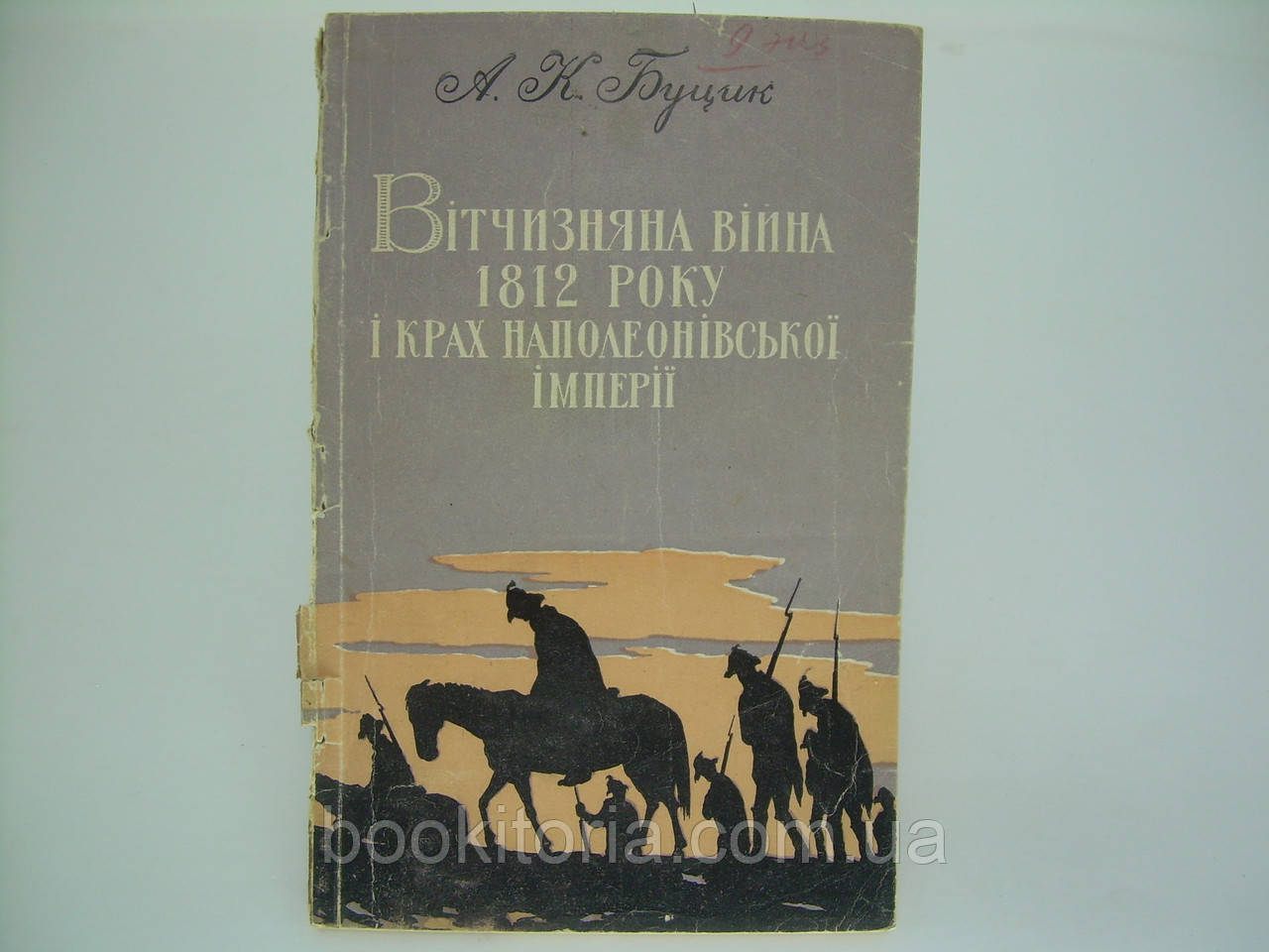 Буцик А.К. Вітчизняна війна 1812 року і крах наполеонівської імперії (б/у).
