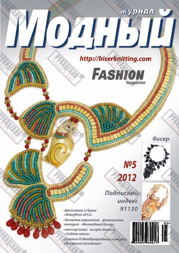 Модний журнал №5, 2012