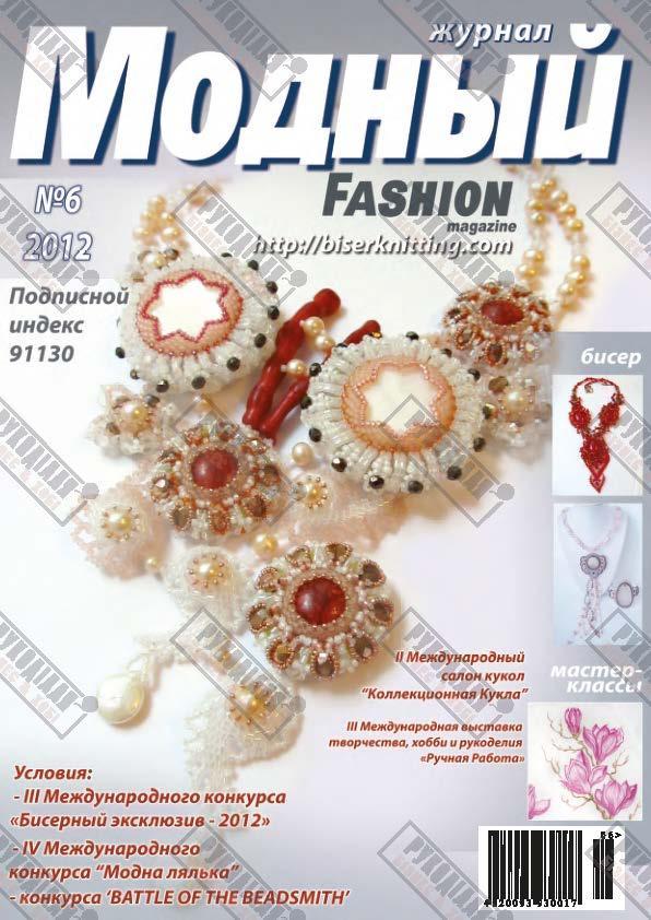 Модний журнал №6, 2012