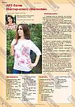 Модний журнал №6, 2012, фото 5